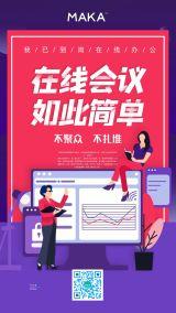 简约时尚在线会议宣传海报