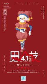 红色时尚愚人节搞怪促销海报