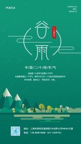 绿色小清新谷雨创意海报