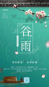 时尚小清新谷雨节气海报