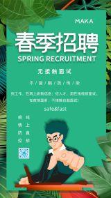 绿色时尚大气春季招聘海报