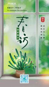 春访小清新春天海报设计