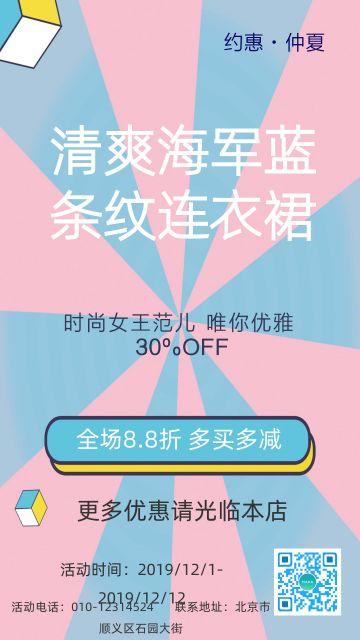 节日活动电商促销打折衣服宣传海报