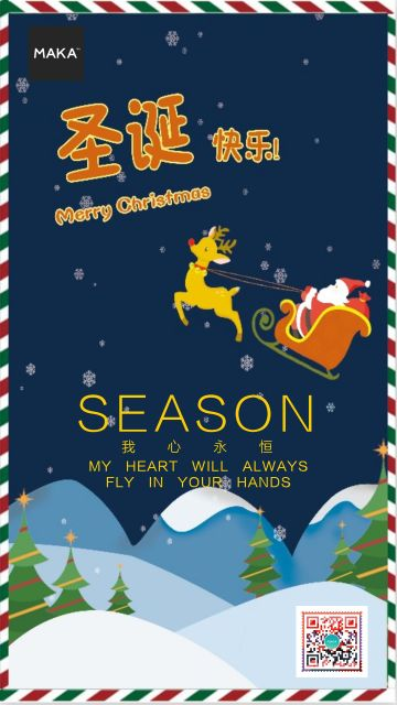 圣诞节节日卡通宣传海报