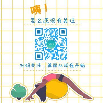 插画关注公众号二维码瑜伽瘦身