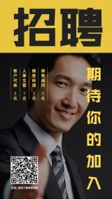 亮色杂志简约风格企业招聘员工海报