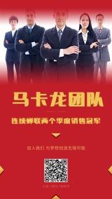 红色喜庆团队销售冠军业绩展示年终总结贺卡海报