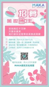 美妆博主网红文艺清新招募海报