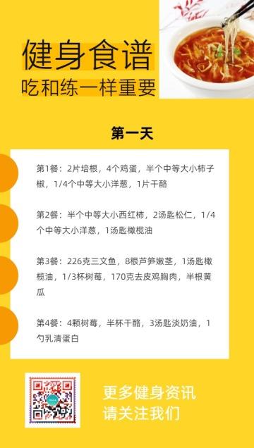 黄色简洁健身食谱吃和练长页H5
