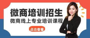 简约拼接微商培训招生课程首图公众号封面