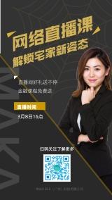 商务风简约黑金金融网络直播课手机海报