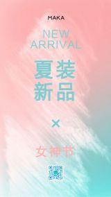 ins风女神节节日海报
