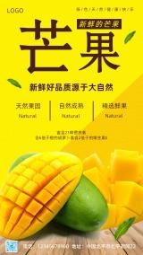 黄色水果芒果促销活动宣传海报
