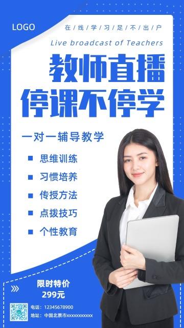 蓝色线上教学直播教育培训招生海报