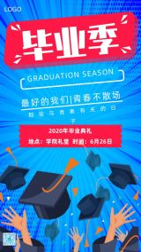 蓝色毕业毕业季毕业典礼活动宣传海报