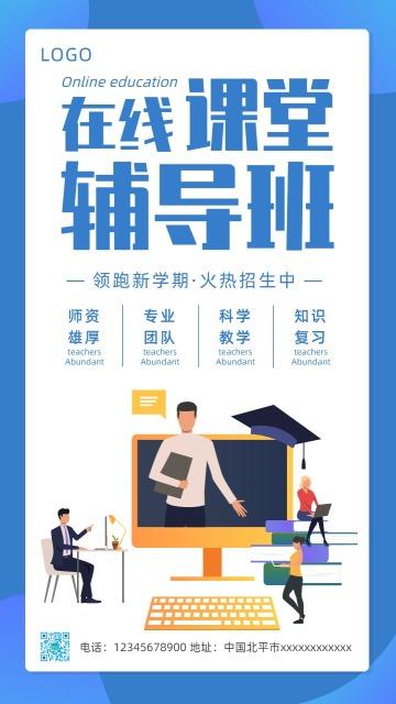 蓝色在线辅导网课培训招生推广宣传海报