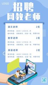 蓝色招聘网教老师推广宣传海报