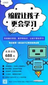 蓝色少儿编程培训招生推广宣传海报