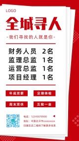 红色创意高薪招聘推广宣传海报
