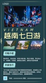 墨绿色旅游越南旅游促销活动宣传海报