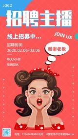 粉色招聘主播推广宣传海报