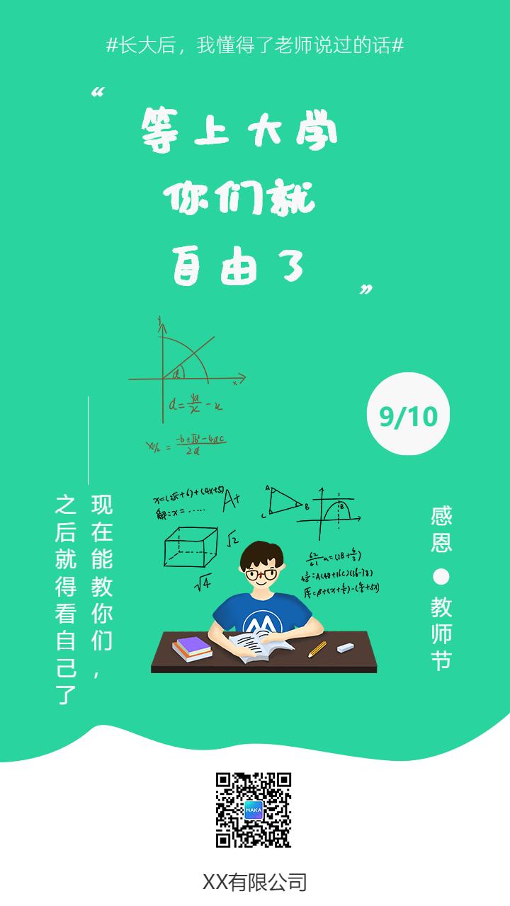 绿色创意文字简约现代感恩教师节节日祝福贺卡海报