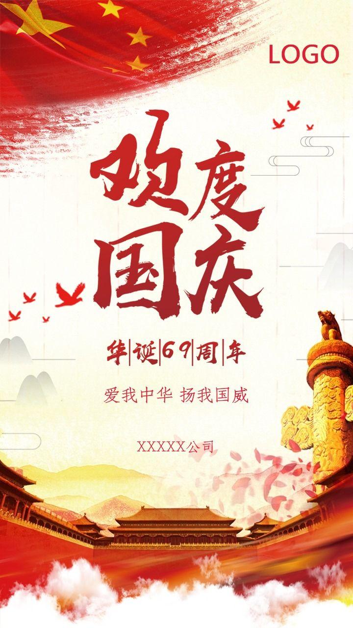 红色大气十一喜迎国庆节企业单位公司员工祝福模板 国庆祝福、国庆企业祝福