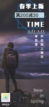 春季文艺风背包产品促销宣传产品海报