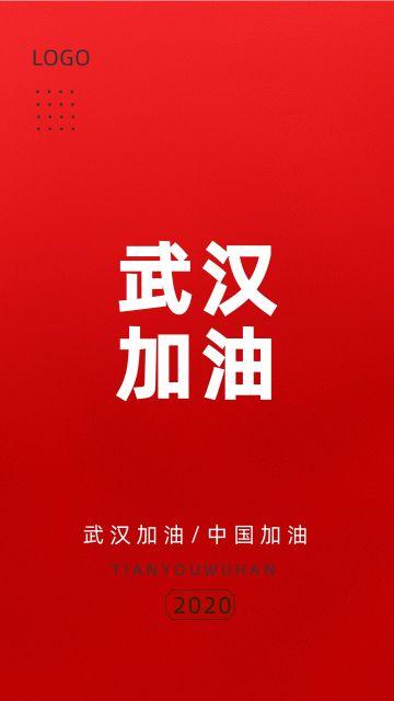 红色大气天佑武汉加油病毒肺炎祈福海报