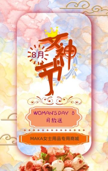 浪漫梦幻女神节商机商业宣传产品促销活动模板
