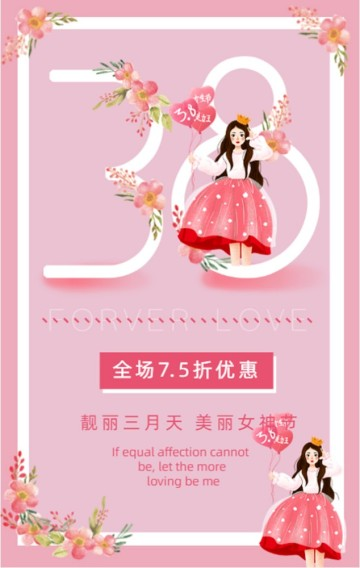 38妇女节女神节女王节温馨浪漫促销宣传H5模板