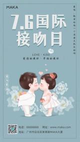 国际接吻日手绘风公益宣传海报