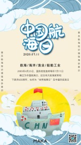 手绘插画中国航海日手机海报