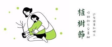 312植树节保护环境公益宣传活动公众号首图