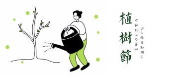 312植树节保护环境公益宣传活动公众号首图模板该模版