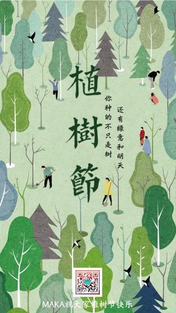 312植树节简约风格公益宣传保护环境植树造林活动日签宣传海报