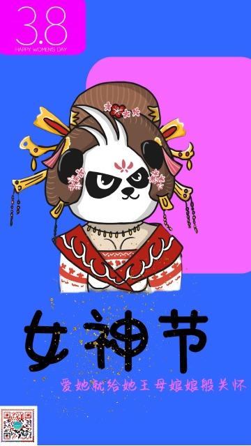 三八妇女节女神节节日宣传庆祝海报