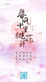 情人节古风商业宣传推广海报