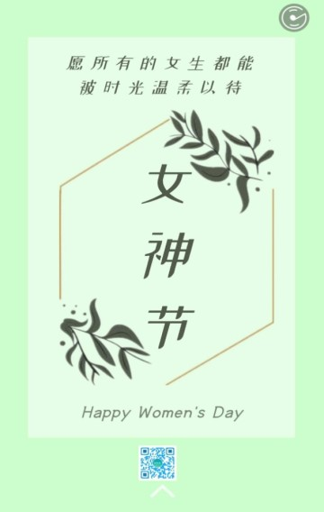 简约清新绿色三八节妇女节女神节女王节节日祝福H5模板