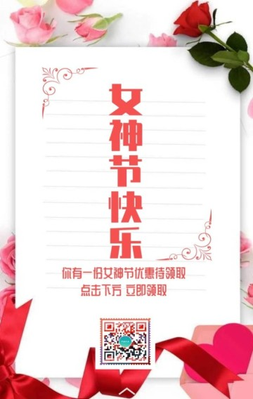 红色简约商务花朵三八妇女节女神节女王节电商销售上新促销宣传H5