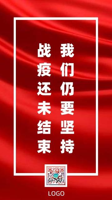 政府企事业单位红色简约大气疫情防治助力武汉加油中国加油疫情还未结束仍要坚持海报