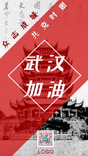 红色简约大气疫情防治助力武汉加油中国加油黄鹤楼加油党建宣传海报