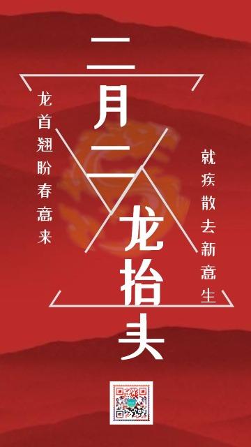 红色简约二月二龙抬头民俗宣传海报