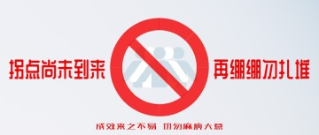 红色简约大气疫情防治助力拐点尚未到来勿聚集武汉加油中国加油公众号封面