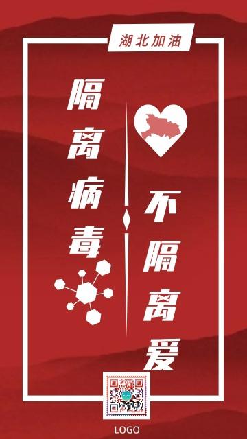 红色大气简约医疗湖北加油武汉加油中国加油隔离病毒不隔离爱疫情新型冠状病毒加油海报