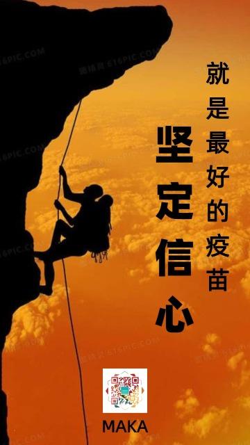 黄色简约大气攀登者疫情防治助力武汉加油中国加油海报