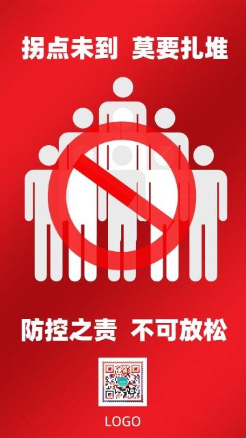 红色简约大气疫情防治助力拐点未到莫要扎堆防控之责不可放松武汉加油中国加油海报