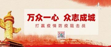 党建政府企事业单位红色简约大气疫情防治助力武汉加油中国加油公众号封面