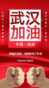 武汉加油疫情防中国风宣传视频