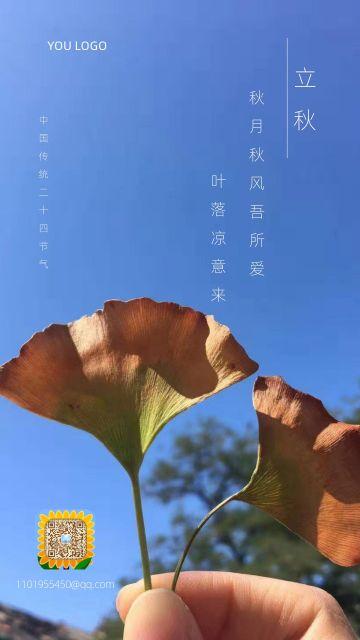 立秋银杏叶落叶蓝天中国传统二十四节气诗意秋天海报简约文艺清新